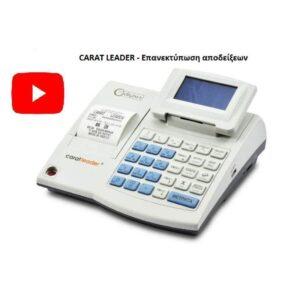 ταμειακή μηχανή carat leader on line επανεκτύπωση απόδειξης