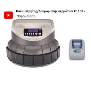 καταμετρητής διαχωριστής κερμάτων te103