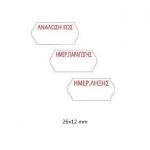 ετικέτες 26×12  για ετικετογράφο προτυπωμένες