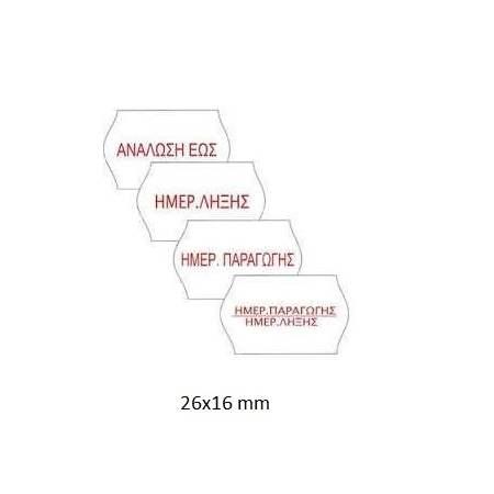 ετικέτες 26x16 για ετικετογράφο προτυπωμένες
