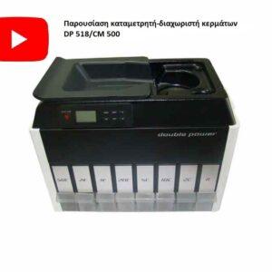 Καταμετρητής διαχωριστής κερμάτων dp 518/cm500