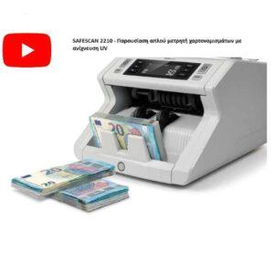 Καταμετρητής χαρτονομισμάτων Safescan 2210