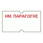 ετικέτες 21×12 με κόκκινη ρίγα για ετικετογράφο