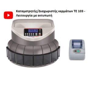 καταμετρητής διαχωριστής κερμάτων ΤΕ 103 με εκτυπωτή