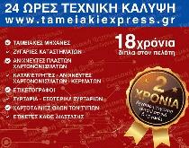 Ταμειακή express Κατάλογος 2018