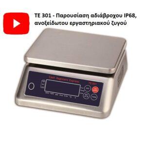 ζυγαριά εργαστηρίου αδιάβροχη te301