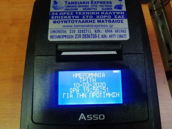 ταμειακή μηχανή asso γενικής χρήσης με μπαταρία