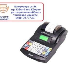ταμειακή μηχανή dtec 100 extra on line