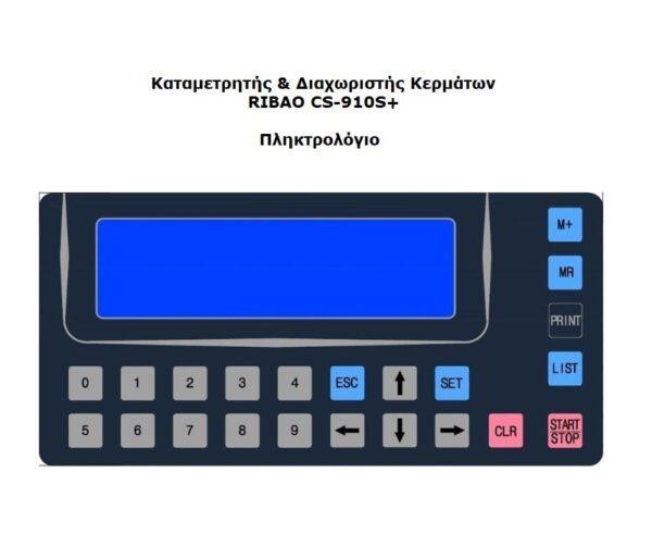 καταμετρητής και διαχωριστής κερμάτων με απόρριψη πλαστών και ξένων νομισμάτων ribao cs 910s+